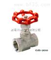 台湾中鼎GB-200 内螺纹连接截止阀