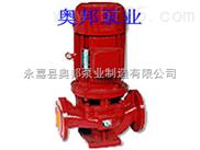 消防泵,XBD—ISG泡沫消防泵,立式泡沫消防泵,單極消防泵