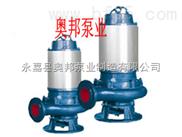 潜水泵,潜水式自动搅匀排污泵,JYWQ自动搅匀排污泵,排污泵