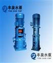DL型多級立式離心泵
