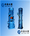DL型多级立式离心泵