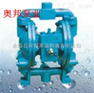 隔膜泵,QBY气动隔膜泵,不锈钢气动隔膜泵,气动隔膜泵