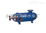 D型卧式多级式离心泵