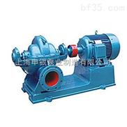 S型单级双吸清水离心泵 -