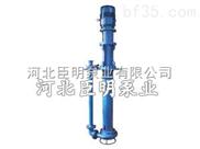 臣明牌ZJL液下式渣浆泵为单级单吸悬臂式结构