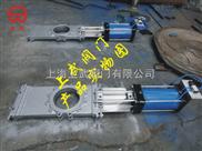 ZSLDCT-10C-气动穿透式刀闸阀