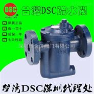 台湾990倒吊桶式疏水阀型号 DSC法兰蒸汽疏水阀参数