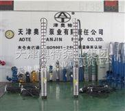320方大流量海水潛水泵|海上潛水消防泵|淡化海水潛水泵