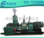 BW150型灰漿泵廠家BW150型灰漿泵直銷價格