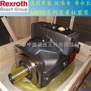 A4VSO40DR/10R-PPB13N-rexroth葉片泵 rexroth油泵 德國力士樂變量泵