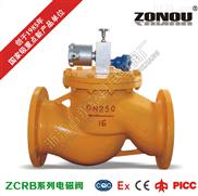 ZCRB天然气电磁阀 紧急切断阀 防爆电磁阀