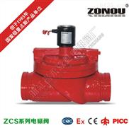 ZCS-ZCS消防电磁阀 消防卡箍电磁阀 永嘉电磁阀厂
