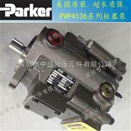 派克定量泵 Parker液压油泵 进口派克液压维修