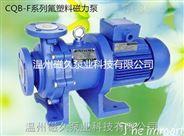 CQB氟塑料磁力泵厂家
