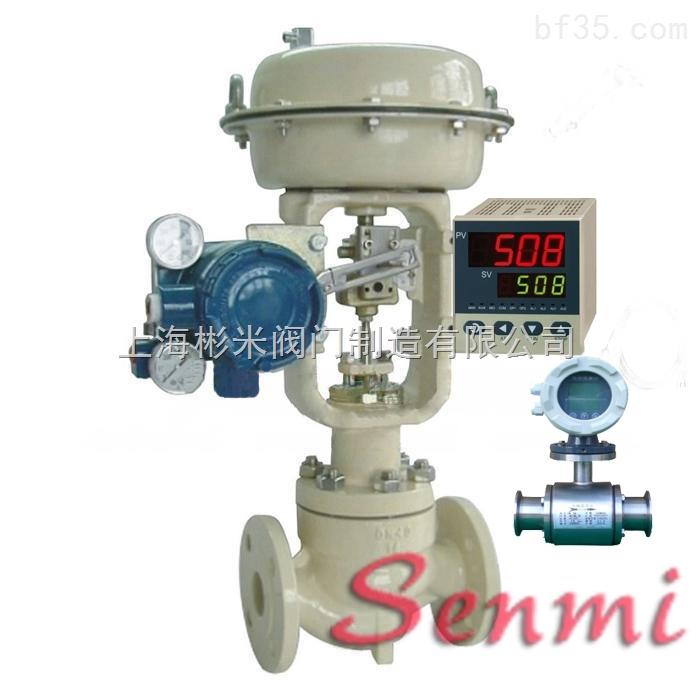 SMZLHP-蒸汽流量控制阀|气动流量调节阀|流量智能调节阀
