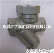 Y型螺紋熱動力圓盤式疏水閥