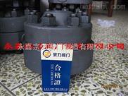 HRW150热动力圆盘式疏水阀
