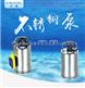 316不锈钢单相全自动QDN3-30-0.75KW废水排污耐腐蚀潜水泵