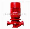 XBD-HL立式消防切线泵