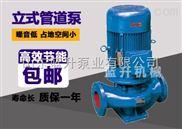 供应莱芜ISG管道离心泵专业制造厂家