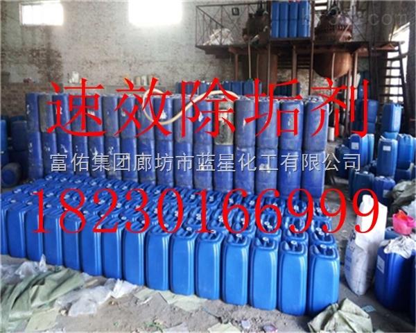 河津市锅炉除垢剂厂家/锅炉除垢剂生产商