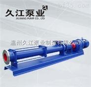 G型單螺桿泵