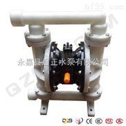 永嘉启正 专业生产隔膜泵 供应QBY-40工程塑料气动隔膜泵