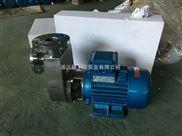 卫生级离心泵 不锈钢离心泵 奶泵 防爆酒精泵 敞开式叶轮离心泵