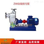 ZW型-厂家直销供应自吸排污泵