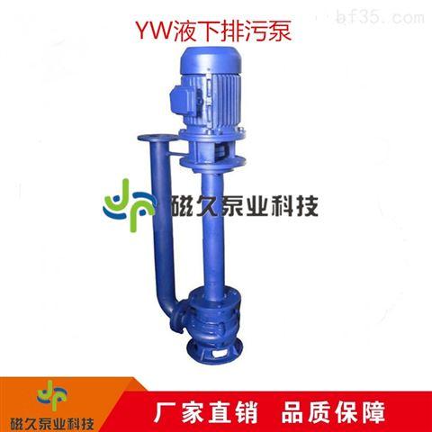 排污泵YW型性能