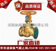 鄭州納斯威JYU41W氧氣閥現貨供應,內蒙氧氣截止閥,新疆氧氣專用閥