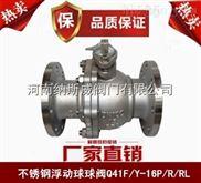 郑州纳斯威316L不锈钢球阀Q41F-16RL厂家价格