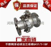 郑州纳斯威304不锈钢球阀Q41F-16P产品现货,新疆不锈钢球阀,内蒙不锈钢法兰球阀