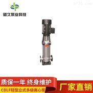 多級泵-CDLF不銹鋼多級泵