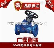 鄭州納斯威SP45F數字鎖定平衡閥廠家價格,內蒙數字鎖定平衡閥,新疆數字平衡閥