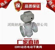 A/D-EDRV-鄭州納斯威動態電動平衡閥產品價格,動態平衡閥,電動平衡閥