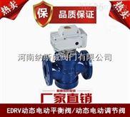 鄭州納斯威EDRV動態電動平衡閥廠家價格,新疆動態平衡閥,內蒙電動平衡閥