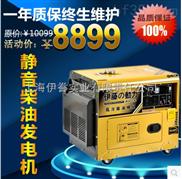 原装进口全自动柴油发电机5KW