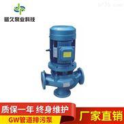 管道泵GW