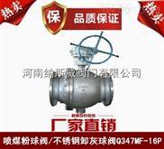 郑州纳斯威Q347MF喷煤粉球阀产品价格,新疆喷煤粉球阀,内蒙喷煤粉球阀