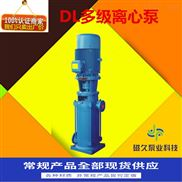 立式离心泵-DL多级泵