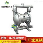 QBY不銹鋼氣動隔膜泵廠家