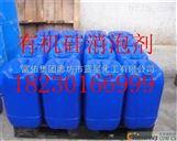 国标有机硅消泡剂每吨报价