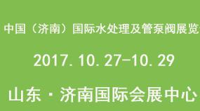 2017中国(济南)国际水处理及管泵阀展览会