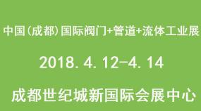 第十五届中国(成都)国际阀门+管道+流体工业展览会