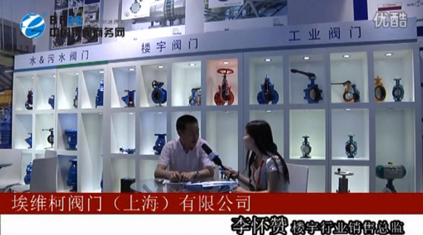 上海泵管阀展BF35泵阀现场专访埃维柯阀门(上海)有限公司