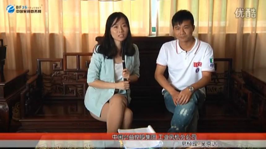 中国兴益控股实力雄厚 BF35泵阀实地独家采访