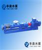 G型单螺杆泵|不锈钢浓浆泵