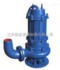 WQK型切割式潜水排污泵